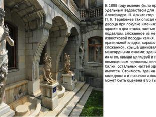 В1889 годуимение было приобретеноУдельным ведомствомдляАлександра III. А