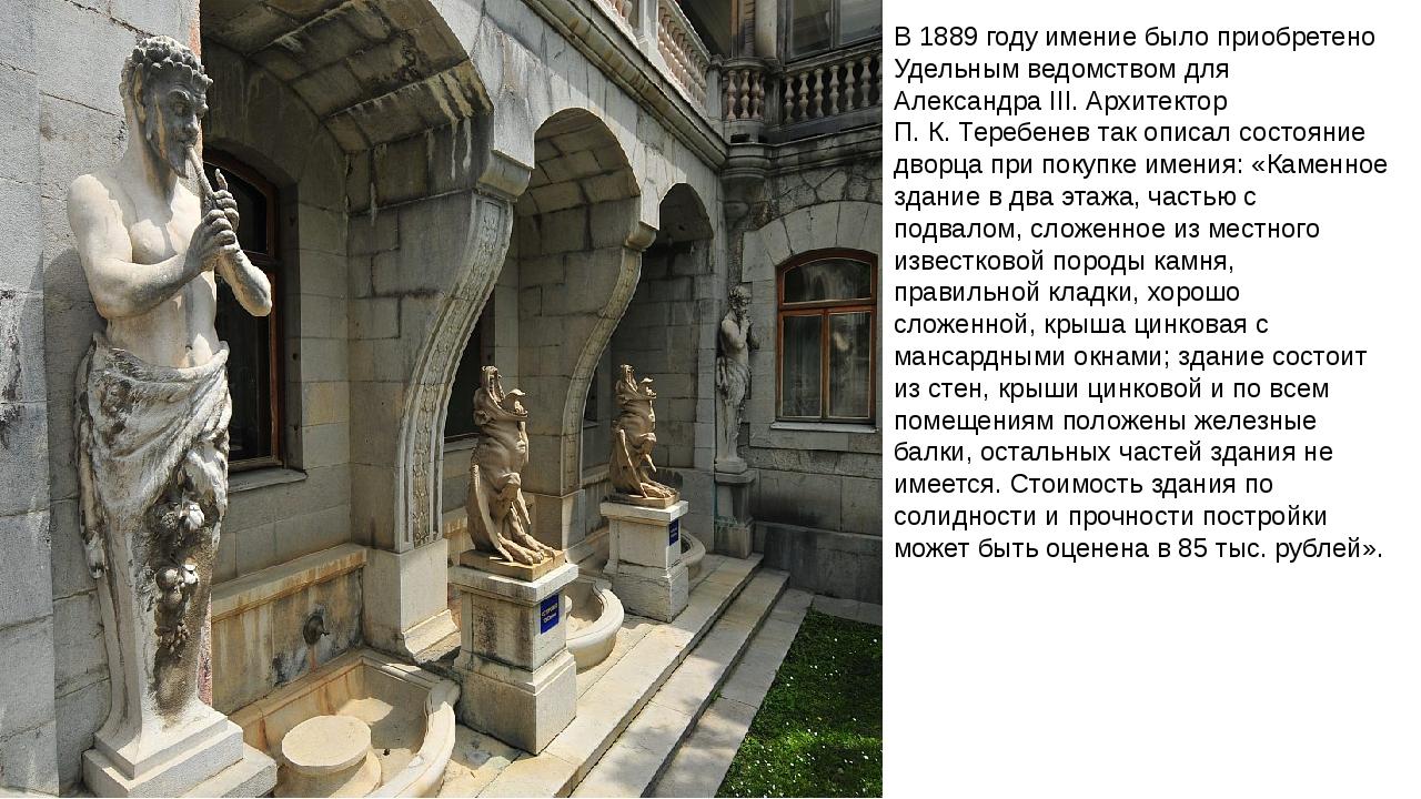 В1889 годуимение было приобретеноУдельным ведомствомдляАлександра III. А...