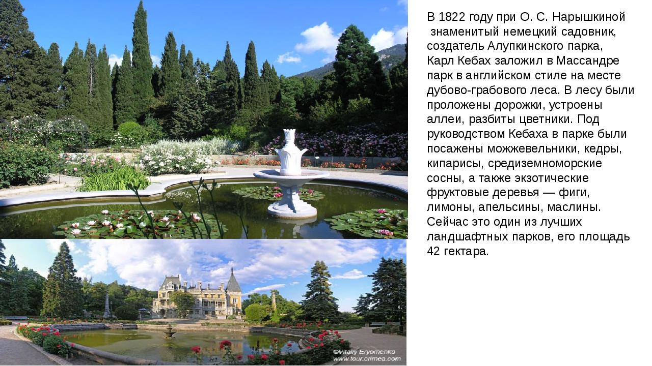 В 1822 году приО.С.Нарышкинойзнаменитый немецкий садовник, создательАлуп...