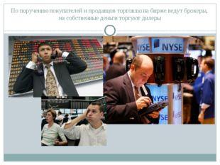По поручению покупателей и продавцов торговлю на бирже ведут брокеры, на собс