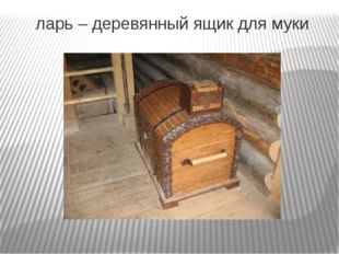 ларь – деревянный ящик для муки