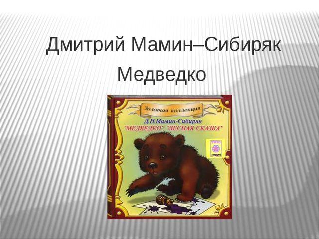 Дмитрий Мамин–Сибиряк Медведко