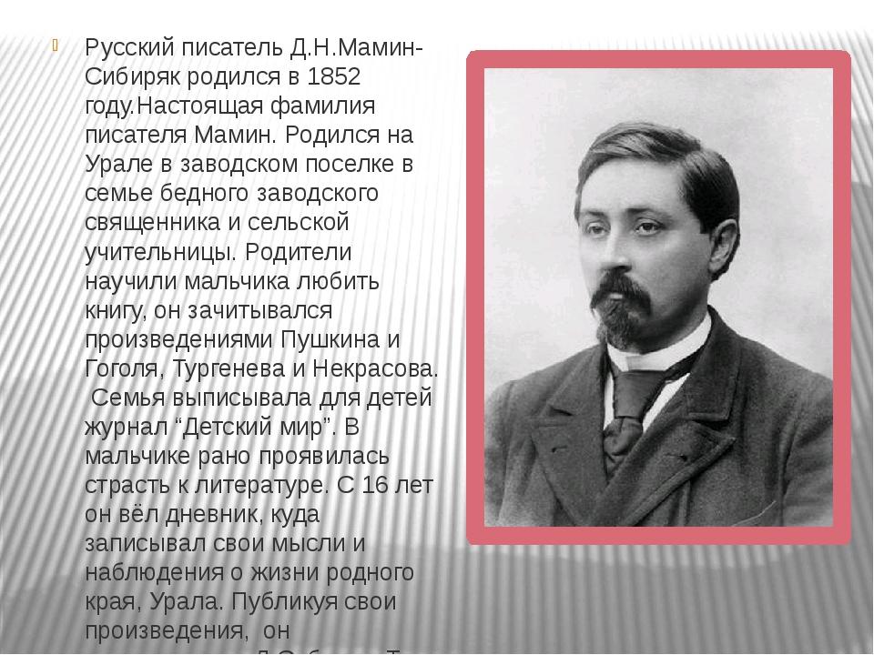 Русский писатель Д.Н.Мамин-Сибиряк родился в 1852 году.Настоящая фамилия писа...