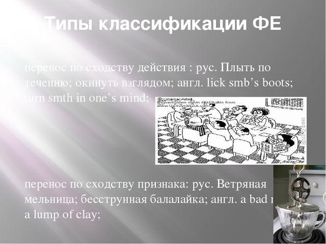 Типы классификации ФЕ перенос по сходству действия : рус. Плыть по течению; о...