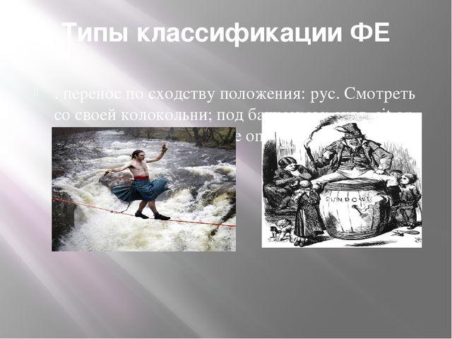 Типы классификации ФЕ . перенос по сходству положения: рус. Смотреть со своей...