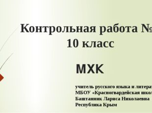 Контрольная работа №1 10 класс МХК учитель русского языка и литературы МБОУ «