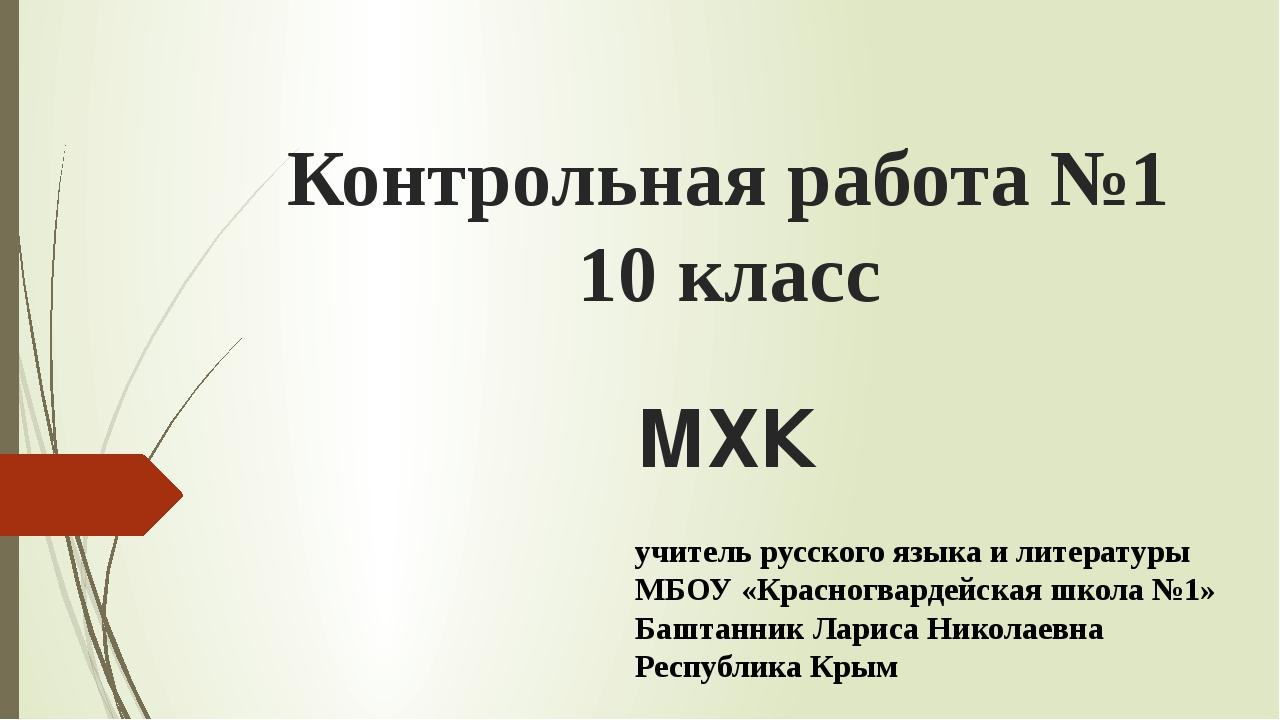 Контрольная работа №1 10 класс МХК учитель русского языка и литературы МБОУ «...
