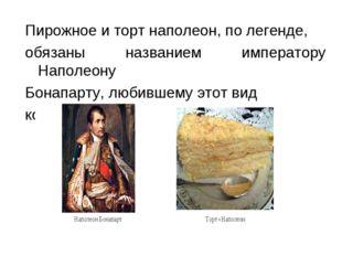 Пирожное и торт наполеон, по легенде, обязаны названием императору Наполеону