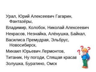 Урал, Юрий Алексеевич Гагарин, Фантазёры, Владимир, Колобок, Николай Алексее