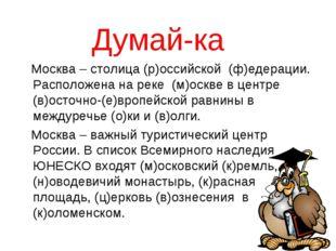 Думай-ка Москва – столица (р)оссийской (ф)едерации. Расположена на реке (м)о
