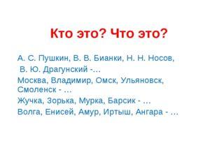 Кто это? Что это? А. С. Пушкин, В. В. Бианки, Н. Н. Носов, В. Ю. Драгунский -