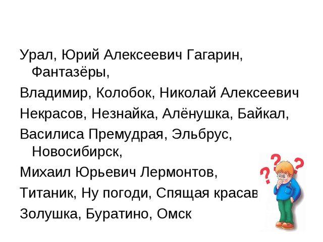 Урал, Юрий Алексеевич Гагарин, Фантазёры, Владимир, Колобок, Николай Алексее...