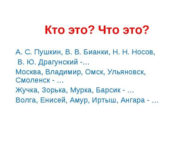 Кто это? Что это? А. С. Пушкин, В. В. Бианки, Н. Н. Носов, В. Ю. Драгунский -...