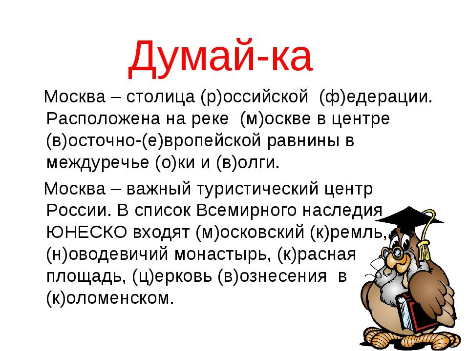 Думай-ка Москва – столица (р)оссийской (ф)едерации. Расположена на реке (м)о...