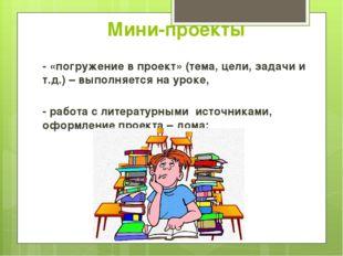 Мини-проекты - «погружение в проект» (тема, цели, задачи и т.д.) – выполняетс