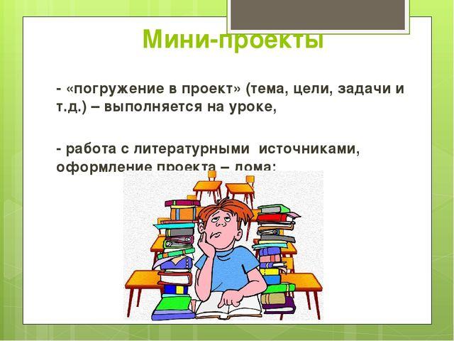 Мини-проекты - «погружение в проект» (тема, цели, задачи и т.д.) – выполняетс...