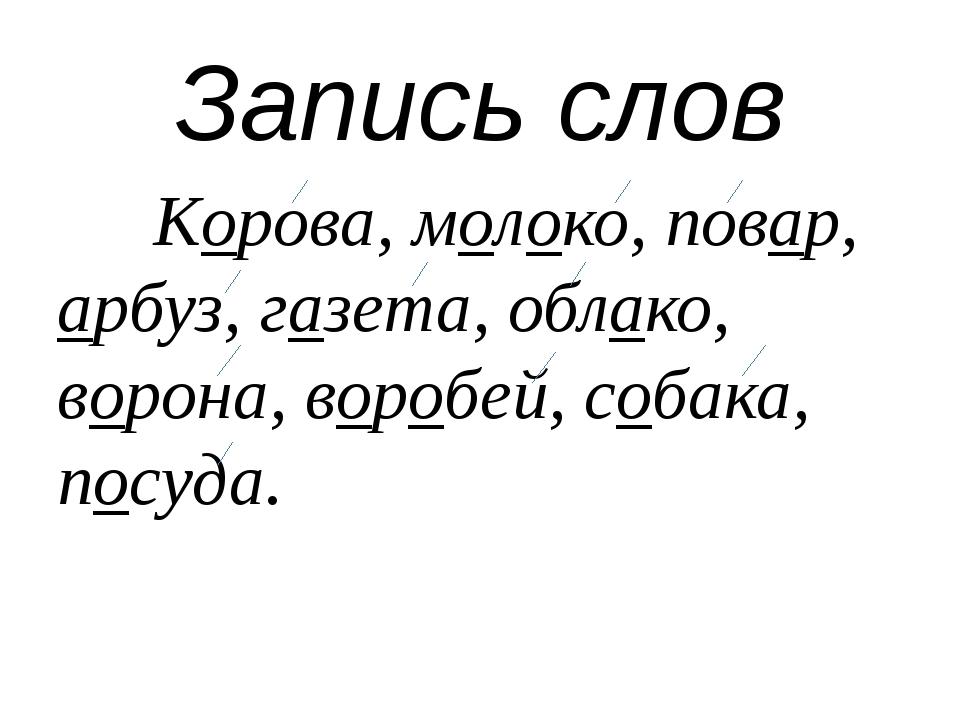 Запись слов Корова, молоко, повар, арбуз, газета, облако, ворона, воробей,...