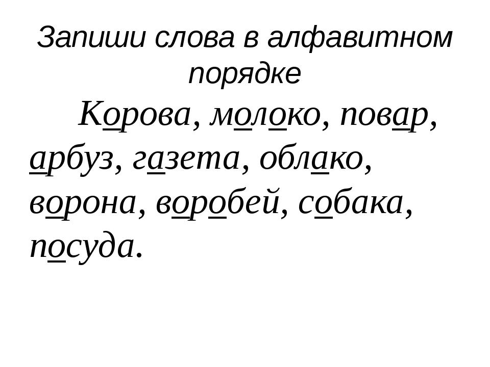Запиши слова в алфавитном порядке Корова, молоко, повар, арбуз, газета, обл...