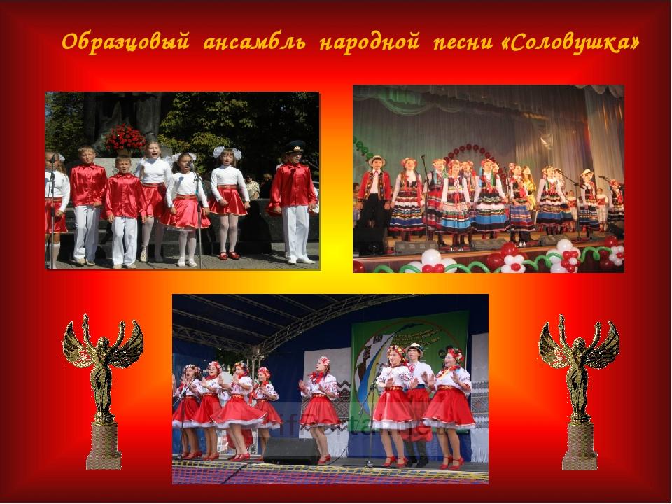 Образцовый ансамбль народной песни «Соловушка»