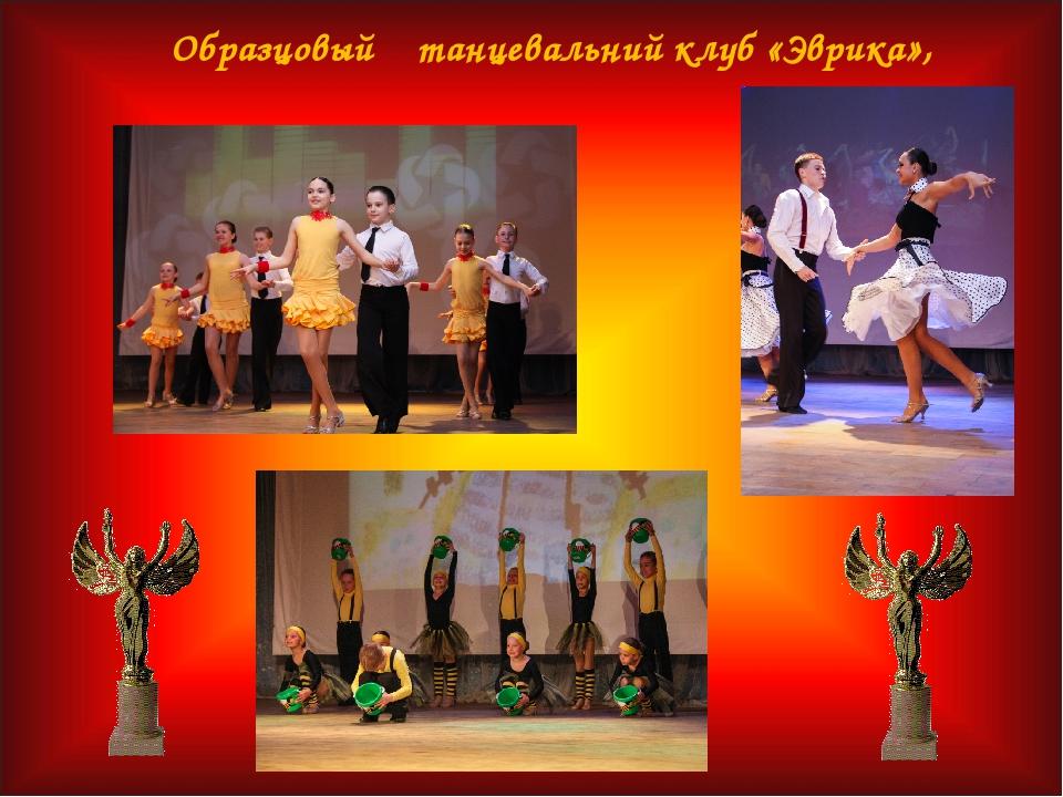 Образцовый танцевальний клуб «Эврика»,