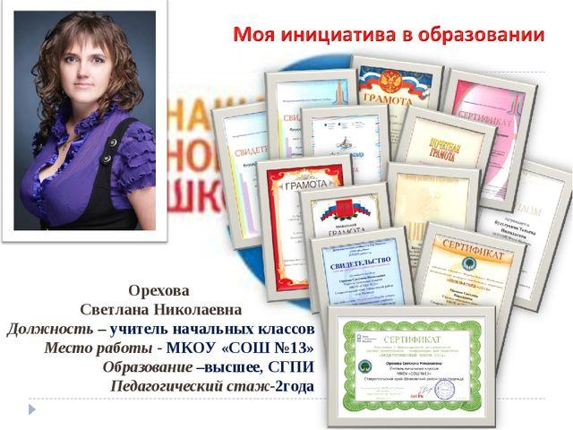 Орехова Светлана Николаевна Должность – учитель начальных классов Место работ...