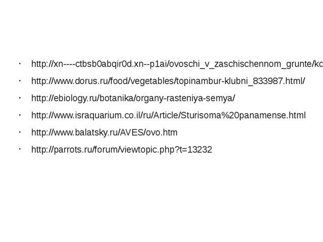 http://xn----ctbsb0abqir0d.xn--p1ai/ovoschi_v_zaschischennom_grunte/korneplod...