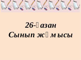 26-қазан Сынып жұмысы