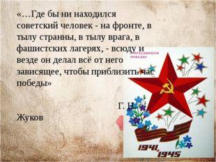 «…Где бы ни находился советский человек - на фронте, в тылу странны, в тылу в