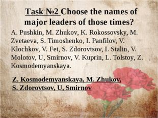 Task №2 Choose the names of major leaders of those times? Z. Kosmodemyanskay