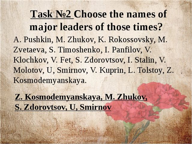 Task №2 Choose the names of major leaders of those times? Z. Kosmodemyanskay...