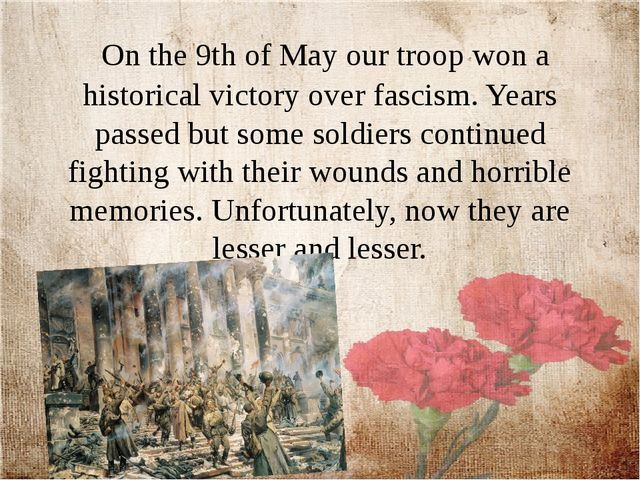 On the 9th of May our troop won a historical victory over fascism. Years pas...