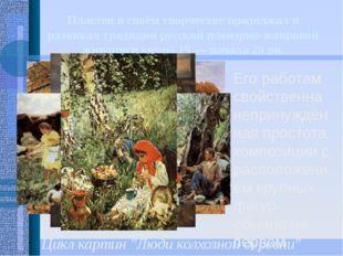 Пластов в своём творчестве продолжал и развивал традиции русской пленэрно-жан