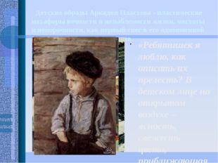 Детские образы Аркадия Пластова - пластические метафоры вечности и незыблемо