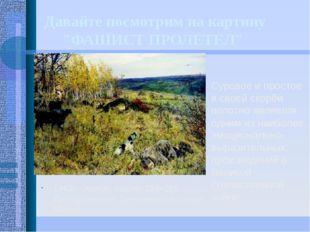 """Давайте посмотрим на картину """"ФАШИСТ ПРОЛЕТЕЛ"""" 1942г., Холст, масло. 138x185"""