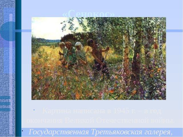 «Сенокос» . Картина написана в 1945 г. – в год окончания Великой Отечественно...