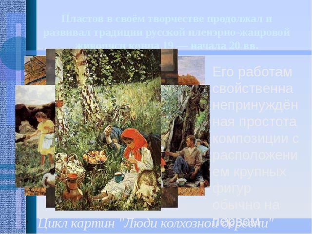 Пластов в своём творчестве продолжал и развивал традиции русской пленэрно-жан...
