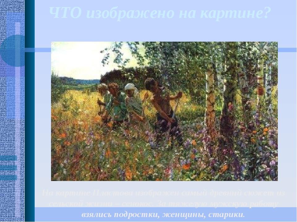 ЧТО изображено на картине? На картине Пластова изображен самый древний сюжет...