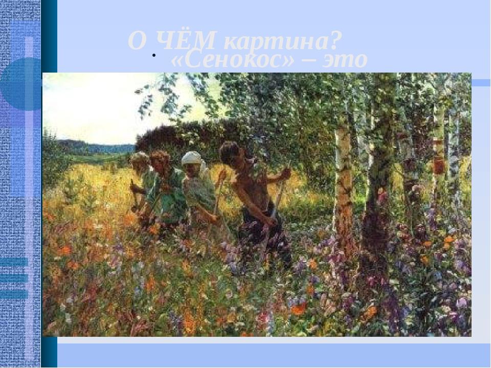 «Сенокос» – это торжественная песнь земле и народу, победившему в самой кров...