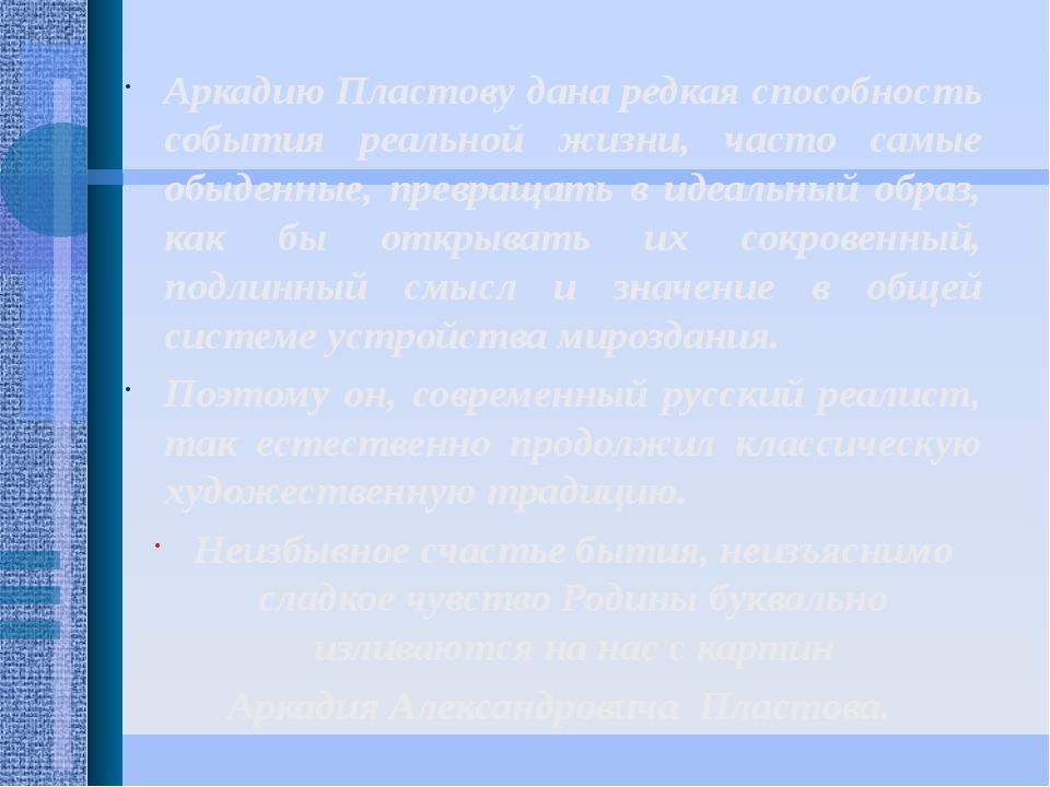 Аркадию Пластову дана редкая способность события реальной жизни, часто самые...