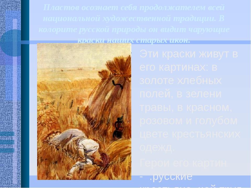 Пластов осознает себя продолжателем всей национальной художественной традиции...