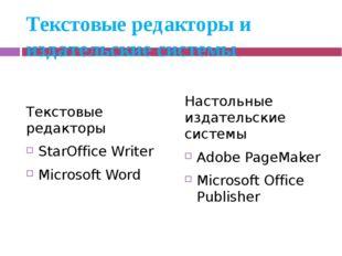 Текстовые редакторы и издательские системы Текстовые редакторы StarOffice Wri