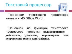 Текстовый процессор Примером текстового процессора является MS Office Word. О