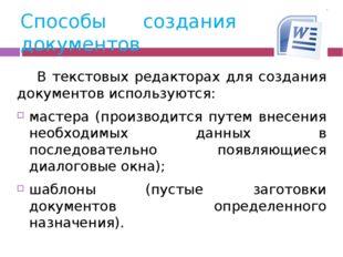 Способы создания документов В текстовых редакторах для создания документов ис