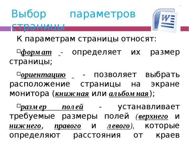 Выбор параметров страницы К параметрам страницы относят: формат - определяет...