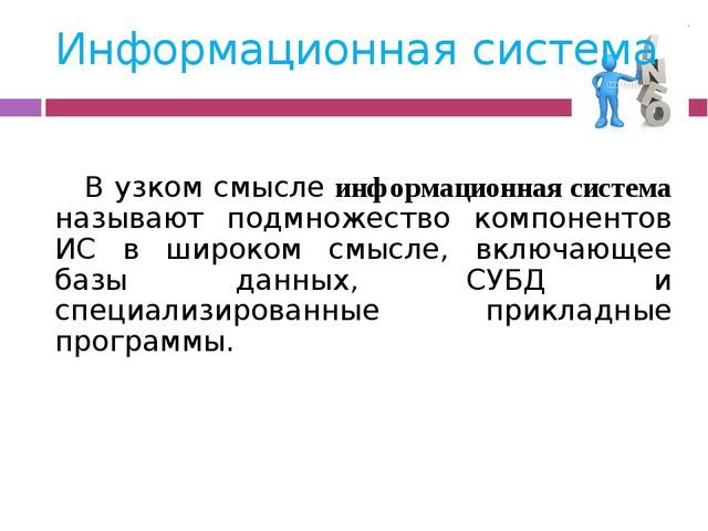Информационная система В узком смысле информационная система называют подмнож...