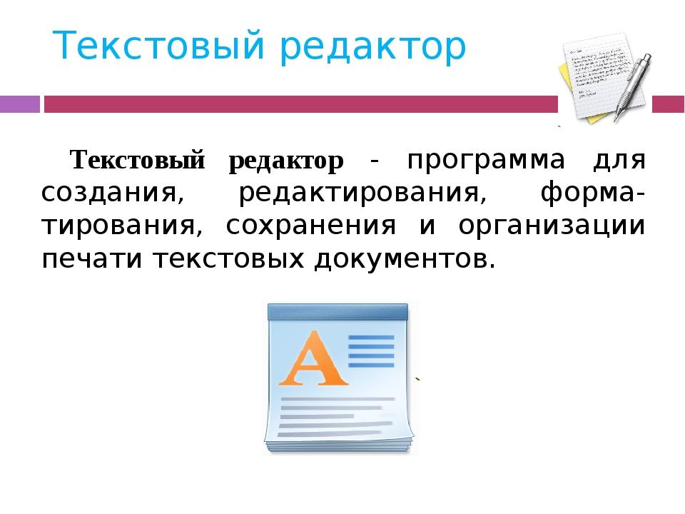 Текстовый редактор Текстовый редактор - программа для создания, редактировани...