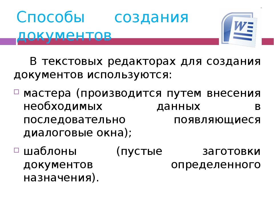 Способы создания документов В текстовых редакторах для создания документов ис...