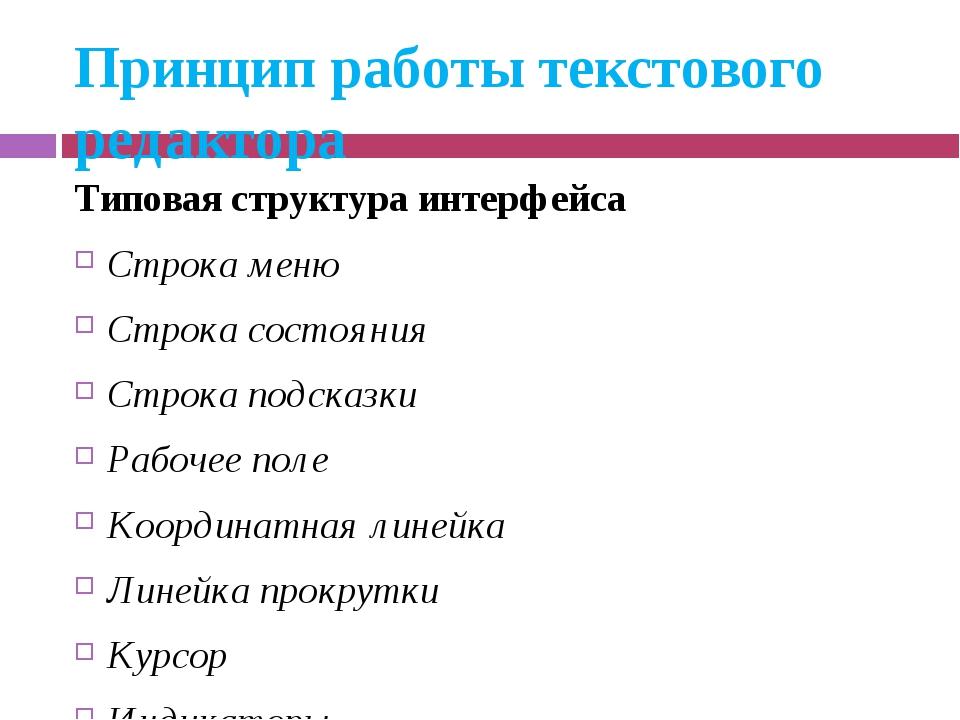 Принцип работы текстового редактора Типовая структура интерфейса Строка меню...