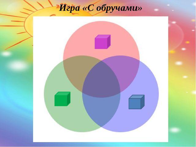 Игра «С обручами»
