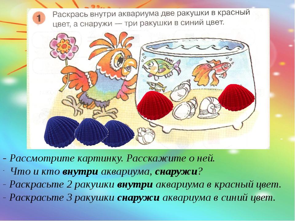 - Рассмотрите картинку. Расскажите о ней. Что и кто внутри аквариума, снаружи...